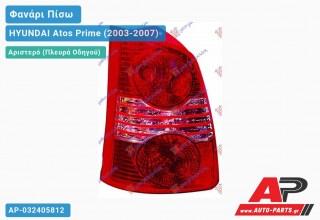 Ανταλλακτικό πίσω φανάρι Αριστερό (Πλευρά Οδηγού) για HYUNDAI Atos Prime (2003-2007)