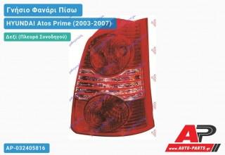 Ανταλλακτικό πίσω φανάρι Δεξί (Πλευρά Συνοδηγού) για HYUNDAI Atos Prime (2003-2007)
