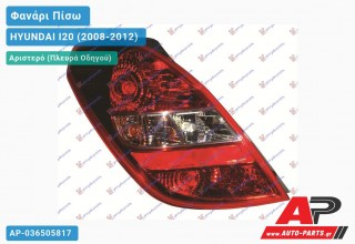 Ανταλλακτικό πίσω φανάρι Αριστερό (Πλευρά Οδηγού) για HYUNDAI I20 (2008-2012)