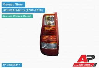 Ανταλλακτικό πίσω φανάρι Αριστερό (Πλευρά Οδηγού) για HYUNDAI Matrix (2008-2010)