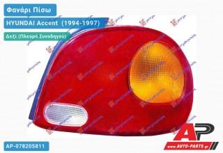 Ανταλλακτικό πίσω φανάρι Δεξί (Πλευρά Συνοδηγού) για HYUNDAI Accent [Hatchback] (1994-1997)
