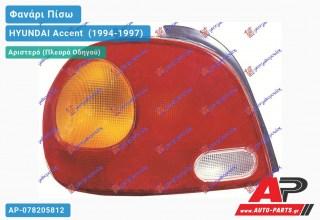 Ανταλλακτικό πίσω φανάρι Αριστερό (Πλευρά Οδηγού) για HYUNDAI Accent [Hatchback] (1994-1997)