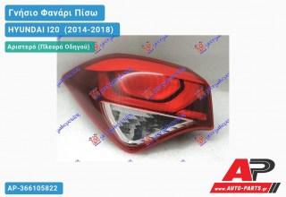 Ανταλλακτικό πίσω φανάρι Αριστερό (Πλευρά Οδηγού) για HYUNDAI I20 [Hatchback] (2014-2018)