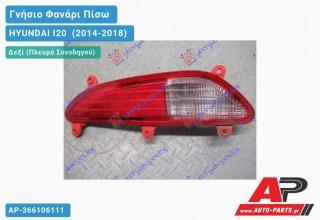 Ανταλλακτικό πίσω φανάρι Δεξί (Πλευρά Συνοδηγού) για HYUNDAI I20 [Hatchback] (2014-2018)