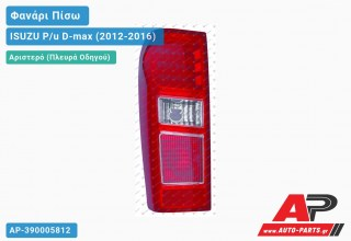 Ανταλλακτικό πίσω φανάρι Αριστερό (Πλευρά Οδηγού) για ISUZU P/u D-max (2012-2016)
