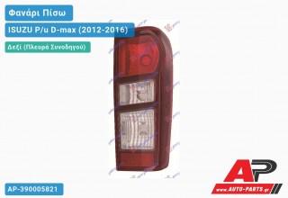 Ανταλλακτικό πίσω φανάρι Δεξί (Πλευρά Συνοδηγού) για ISUZU P/u D-max (2012-2016)