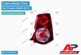 Ανταλλακτικό πίσω φανάρι Δεξί (Πλευρά Συνοδηγού) για KIA Picanto (2008-2011)
