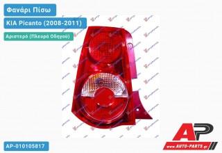 Ανταλλακτικό πίσω φανάρι Αριστερό (Πλευρά Οδηγού) για KIA Picanto (2008-2011)