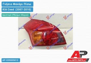 Ανταλλακτικό πίσω φανάρι Αριστερό (Πλευρά Οδηγού) για KIA Ceed [3θυρο] (2007-2010)