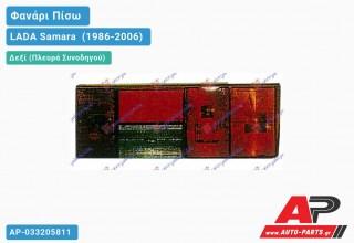 Ανταλλακτικό πίσω φανάρι Δεξί (Πλευρά Συνοδηγού) για LADA Samara [Sedan,Liftback] (1986-2006)