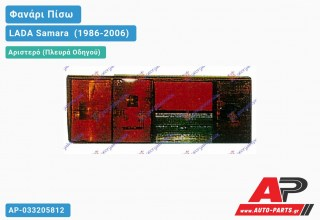 Ανταλλακτικό πίσω φανάρι Αριστερό (Πλευρά Οδηγού) για LADA Samara [Sedan,Liftback] (1986-2006)