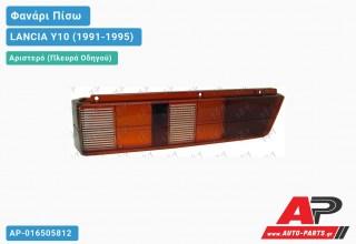 Ανταλλακτικό πίσω φανάρι Αριστερό (Πλευρά Οδηγού) για LANCIA Y10 (1991-1995)