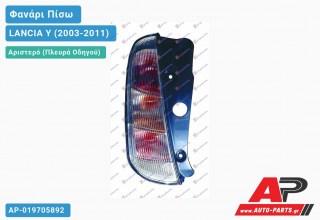 Ανταλλακτικό πίσω φανάρι Αριστερό (Πλευρά Οδηγού) για LANCIA Y (2003-2011)
