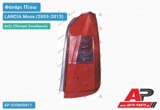 Ανταλλακτικό πίσω φανάρι Δεξί (Πλευρά Συνοδηγού) για LANCIA Musa (2003-2013)