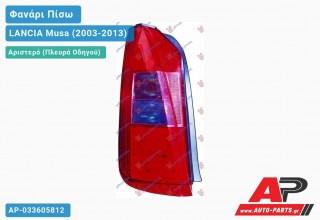 Ανταλλακτικό πίσω φανάρι Αριστερό (Πλευρά Οδηγού) για LANCIA Musa (2003-2013)