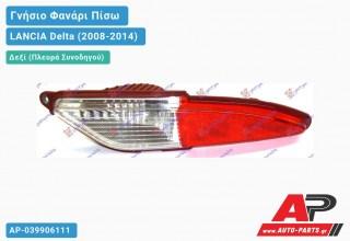 Ανταλλακτικό πίσω φανάρι Δεξί (Πλευρά Συνοδηγού) για LANCIA Delta (2008-2014)
