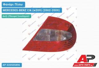 Ανταλλακτικό πίσω φανάρι Δεξί (Πλευρά Συνοδηγού) για MERCEDES-BENZ Clk (w209) (2002-2009)