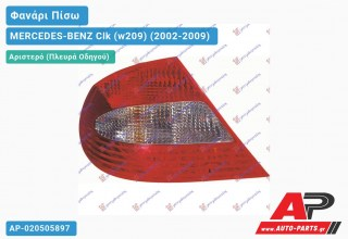 Ανταλλακτικό πίσω φανάρι Αριστερό (Πλευρά Οδηγού) για MERCEDES-BENZ Clk (w209) (2002-2009)