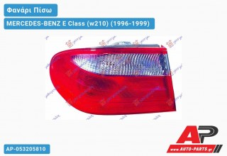 Ανταλλακτικό πίσω φανάρι για MERCEDES-BENZ E Class (w210) (1996-1999)