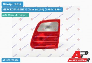 Ανταλλακτικό πίσω φανάρι Δεξί (Πλευρά Συνοδηγού) για MERCEDES-BENZ E Class (w210) (1996-1999)