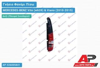 Ανταλλακτικό πίσω φανάρι Δεξί (Πλευρά Συνοδηγού) για MERCEDES-BENZ Vito (w639) & Viano (2010-2015)