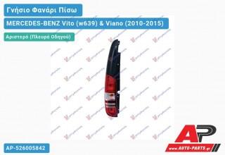 Ανταλλακτικό πίσω φανάρι Αριστερό (Πλευρά Οδηγού) για MERCEDES-BENZ Vito (w639) & Viano (2010-2015)
