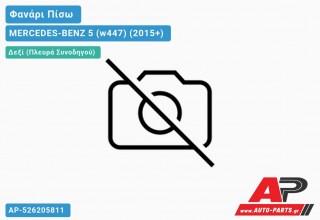 Ανταλλακτικό πίσω φανάρι Δεξί (Πλευρά Συνοδηγού) για MERCEDES-BENZ 5 (w447) (2015+)