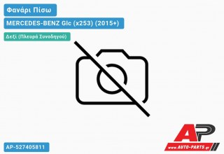 Ανταλλακτικό πίσω φανάρι Δεξί (Πλευρά Συνοδηγού) για MERCEDES-BENZ Glc (x253) (2015+)