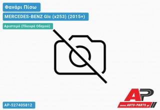 Ανταλλακτικό πίσω φανάρι Αριστερό (Πλευρά Οδηγού) για MERCEDES-BENZ Glc (x253) (2015+)
