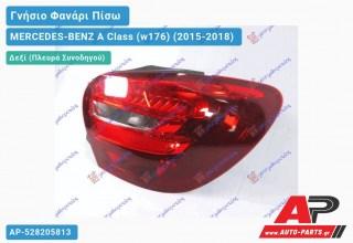 Ανταλλακτικό πίσω φανάρι Δεξί (Πλευρά Συνοδηγού) για MERCEDES-BENZ A Class (w176) (2015-2018)