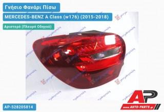 Ανταλλακτικό πίσω φανάρι Αριστερό (Πλευρά Οδηγού) για MERCEDES-BENZ A Class (w176) (2015-2018)