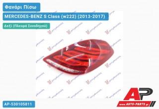 Ανταλλακτικό πίσω φανάρι Δεξί (Πλευρά Συνοδηγού) για MERCEDES-BENZ S Class (w222) (2013-2017)