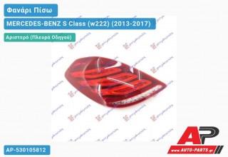 Ανταλλακτικό πίσω φανάρι Αριστερό (Πλευρά Οδηγού) για MERCEDES-BENZ S Class (w222) (2013-2017)