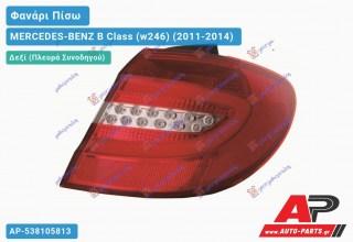 Ανταλλακτικό πίσω φανάρι Δεξί (Πλευρά Συνοδηγού) για MERCEDES-BENZ B Class (w246) (2011-2014)