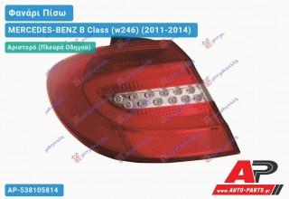 Ανταλλακτικό πίσω φανάρι Αριστερό (Πλευρά Οδηγού) για MERCEDES-BENZ B Class (w246) (2011-2014)