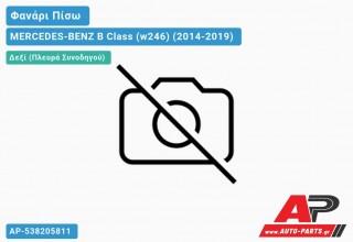 Ανταλλακτικό πίσω φανάρι Δεξί (Πλευρά Συνοδηγού) για MERCEDES-BENZ B Class (w246) (2014-2019)
