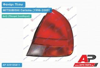 Ανταλλακτικό πίσω φανάρι Δεξί (Πλευρά Συνοδηγού) για MITSUBISHI Carisma (1996-2005)