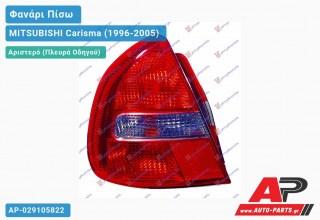 Ανταλλακτικό πίσω φανάρι Αριστερό (Πλευρά Οδηγού) για MITSUBISHI Carisma (1996-2005)