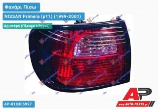 Ανταλλακτικό πίσω φανάρι Αριστερό (Πλευρά Οδηγού) για NISSAN Primera (p11) (1999-2001)