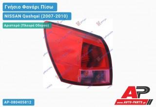 Ανταλλακτικό πίσω φανάρι Αριστερό (Πλευρά Οδηγού) για NISSAN Qashqai (2007-2010)