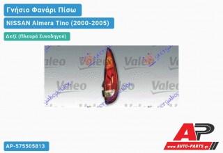 Ανταλλακτικό πίσω φανάρι Δεξί (Πλευρά Συνοδηγού) για NISSAN Almera Tino (2000-2005)