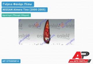 Ανταλλακτικό πίσω φανάρι Αριστερό (Πλευρά Οδηγού) για NISSAN Almera Tino (2000-2005)