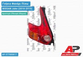 Ανταλλακτικό πίσω φανάρι Αριστερό (Πλευρά Οδηγού) για NISSAN Juke (2010-2015)