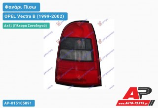 Ανταλλακτικό πίσω φανάρι Δεξί (Πλευρά Συνοδηγού) για OPEL Vectra B (1999-2002)