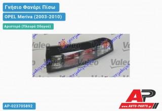 Ανταλλακτικό πίσω φανάρι Αριστερό (Πλευρά Οδηγού) για OPEL Meriva (2003-2010)