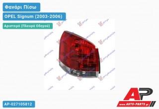 Ανταλλακτικό πίσω φανάρι Αριστερό (Πλευρά Οδηγού) για OPEL Signum (2003-2006)