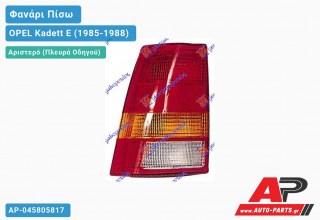 Ανταλλακτικό πίσω φανάρι Αριστερό (Πλευρά Οδηγού) για OPEL Kadett E (1985-1988)