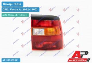 Ανταλλακτικό πίσω φανάρι Δεξί (Πλευρά Συνοδηγού) για OPEL Vectra A (1992-1995)