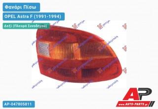 Ανταλλακτικό πίσω φανάρι Δεξί (Πλευρά Συνοδηγού) για OPEL Astra F (1991-1994)