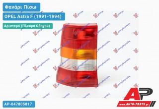 Ανταλλακτικό πίσω φανάρι Αριστερό (Πλευρά Οδηγού) για OPEL Astra F (1991-1994)